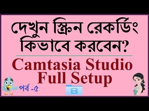How to Record Computer Screen with Camtasia Studio Full Setup Bangla Tutorial || For Windows 7 8 10