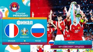 ФРАНЦИЯ РОССИЯ ФИНАЛ ЧЕМПИОНАТ ЕВРОПЫ 2020 ЕВРО 2020 PES UEFA EURO 2020