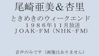 1986年11月にNHK-FMのときめきのウィークエンドで放送した、...