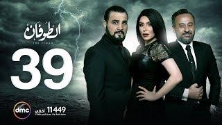 مسلسل الطوفان الحلقة التاسعة والثلاثون the flood episode 39
