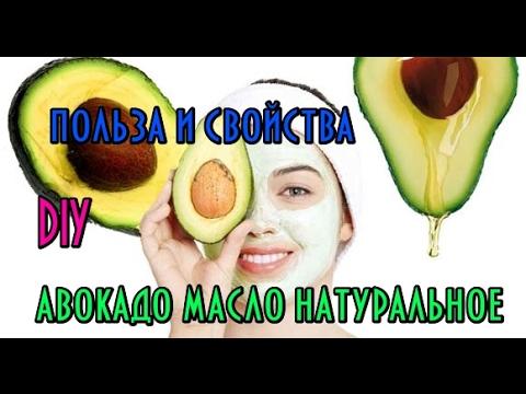 DIY: Масло Авокадо для волос// Полезные свойства авокадо ...