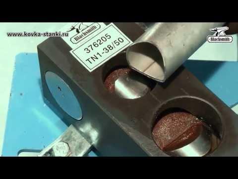 Инструмент вырубки седловин на торцах труб TN1-38-50 Blacksmith