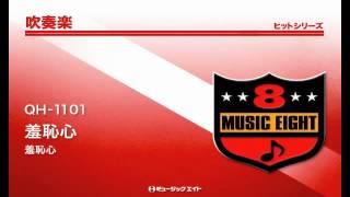 【QH-1101】 羞恥心/羞恥心 商品詳細はこちら→http://www.music8.com/p...
