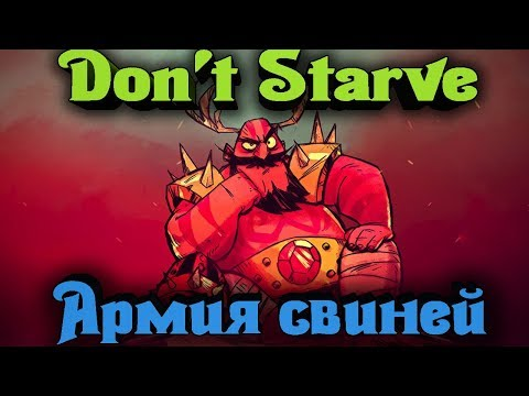 ИСПЫТАНИЕ КАБАНА - Don't Starve Together