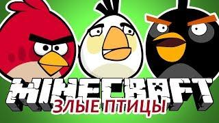 ЗЛЫЕ ПТИЦЫ! Angry Birds! - Minecraft (Мини-Игра)