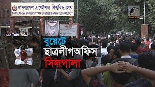 বুুয়েট আন্দোলন শিথিল- ছাত্রলীগ অফিস সিলগালা