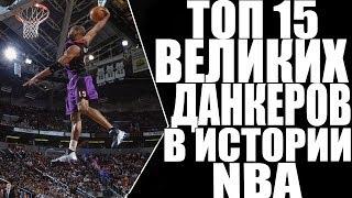 ТОП 15 Великих данкеров в истории NBA