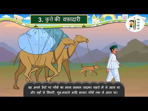कुत्ते की वफादारी (कुत्ता मार बंजारा रोया) hindi kahani