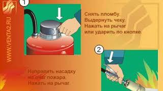 видео Виды, назначение и характеристики огнетушителей