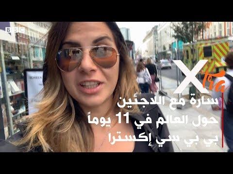 سارة مع اللاجئين حول العالم في 11 يوماً - الجزء الأحد عشر | بي بي سي إكسترا  - 23:53-2019 / 8 / 21