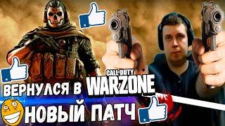 ПАПИЧ ВЕРНУЛСЯ В Call of Duty: WARZONE! ТОП ОБНОВА!