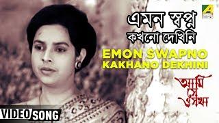 Emon Swapno Kakhono Dekhini Agey | এমন স্বপ্ন কখন দেখিনি আগে | Ami Se O Sakha