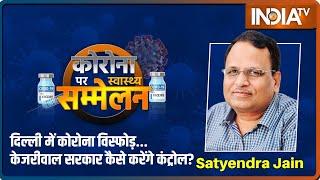हर दिन रिकॉर्ड चेन रिएक्शन..दिल्ली सरकार कैसे करेंगे कंट्रोल? Satyendra Jain EXCLUSIVE