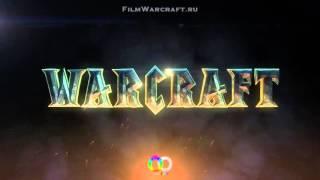 Warcraft - Саундтрек из Трейлера [OST]