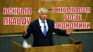 Депутат Гартунг вскрыл правду о небывалом росте экономики за прошлый год!