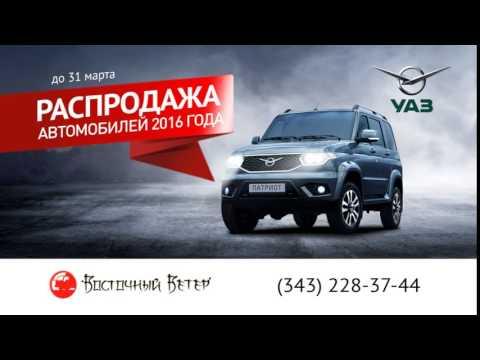 Распродажа автомобилей УАЗ 2016 года. Только до 31 марта