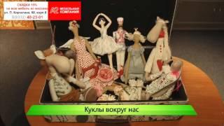 Выставка кукол. ИК ''Город'' 15.03.2016