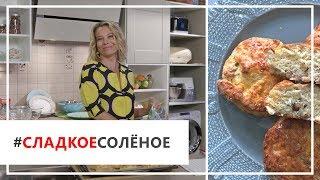 Рецепт сконов с грецкими орехами и сыром от Юлии Высоцкой | #сладкоесолёное №34 (18+)