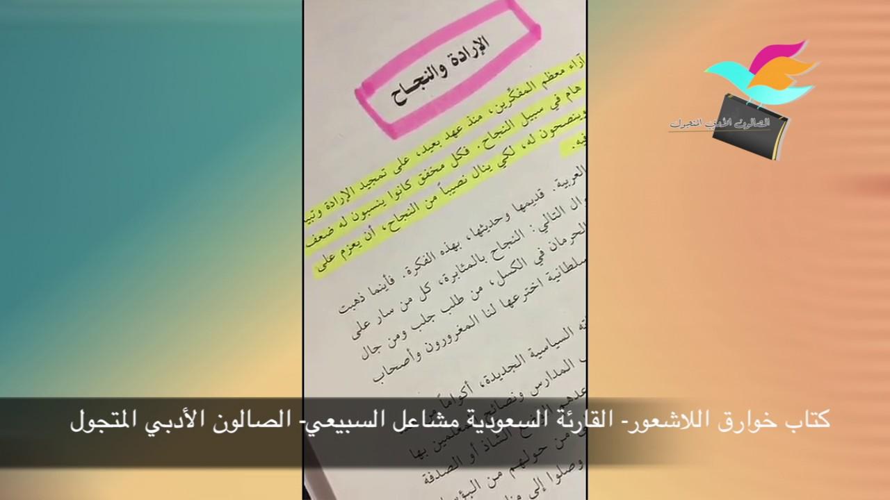 كتاب خوارق اللاشعور-  القارئة السعودية مشاعل السبيعي-  الصالون الأدبي المتجول