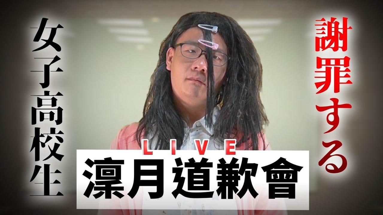 阿翰po影片 │吉祥物大賽 澟月的道歉記者會?!