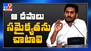CM Jagan supports PM Modiand#39;s light up lamps message