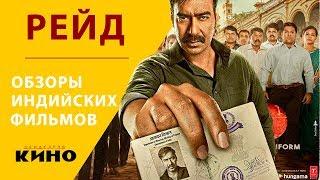 """Аджай Девган в фильме """"Рейд"""" — Индийское кино"""