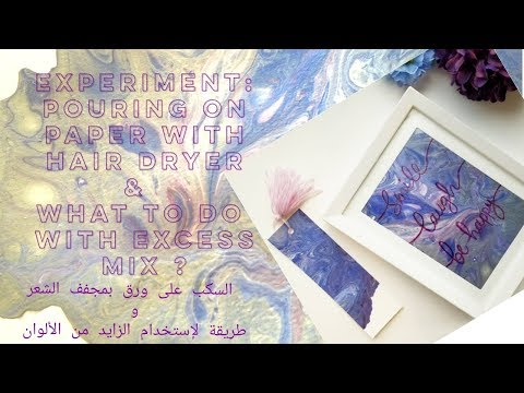 (#9)How to Pour on Watercolor Paper|hair dryer|Use of Leftover Mix|السكب على ورق بإستخدام مجفف الشعر