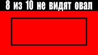 ТЕСТ НА ИДИОТА - 93% ОШИБАЮТСЯ