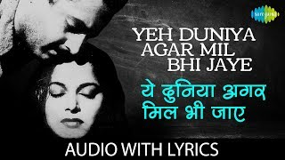 Yeh duniya agar mil bhi jaye to with hindi & bengali lyrics sung by mohammed rafi from the movie pyaasa. song credits: song: ...