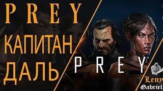 Prey - В поисках капитана Даля и его техника