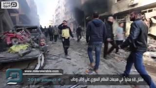 مصر العربية | مقتل 68 مدنياً في هجمات النظام السوري على إدلب وحلب