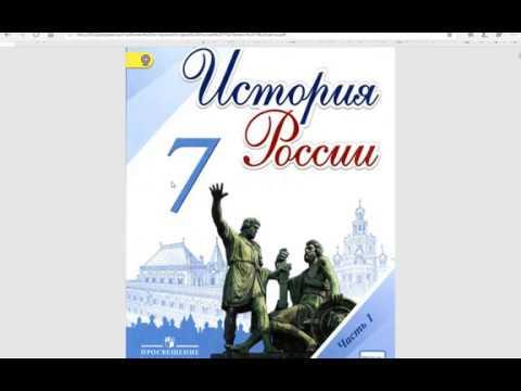 7 класс История России просто, на пальцах. (1 глава, 1 параграф)