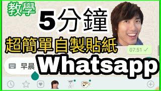 【教學】Whatsapp Sticker超簡單5分鐘學識自製貼紙 DIY(記得全營幕)