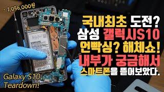 (ENG SUB) 국내최초 삼성 갤럭시 S10 리얼 해체쇼! 참치만 해체하는 것 아님.