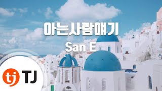 Story Of Someone I Know 아는사람얘기_San E_TJ노래방 (Karaoke/lyrics/romanization/KOREAN)
