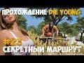 Почти секретный маршрут Die Young прохождение 23 на русском mp3