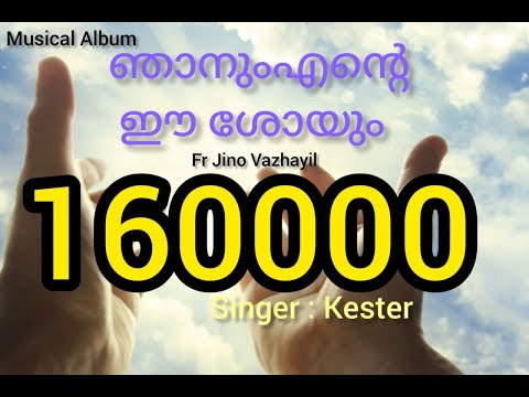 New HeartTouching Christian Devotional Song by Kester