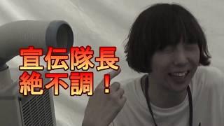 ガガガSP 桑原康伸「長田大行進曲」宣伝隊長はじめてのPR奮闘編!(第2回目)