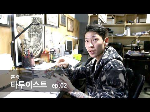 [MY Dream JOBS TV #143] - 타투이스트 혼각(tattooist) ep.02