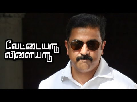 Vettaiyaadu Vilaiyaadu Tamil Movie s  Kamal Starts his Investigation  Vettaiyaadu Vilaiyaadu