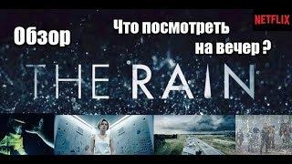 Сериал Дождь | The Rain (Netflix). Обзор. Стоит посмотреть?
