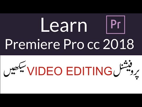 Adobe Premiere Pro cc 2018  Full Course Part 1 Urdu/Hindi Tutorial