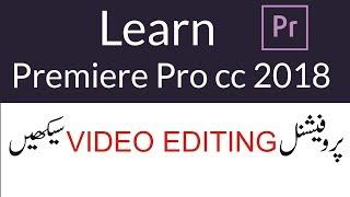 Adobe Premiere Pro cc 2018  Full Course Part 1 Urdu/Hindi Tutorial
