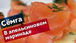 Сёмга в апельсиновом маринаде (15 мин., 230 ккал, БЖУ: 20/13/3)