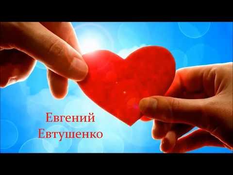 "Евгений Евтушенко - ""Благодарность"""
