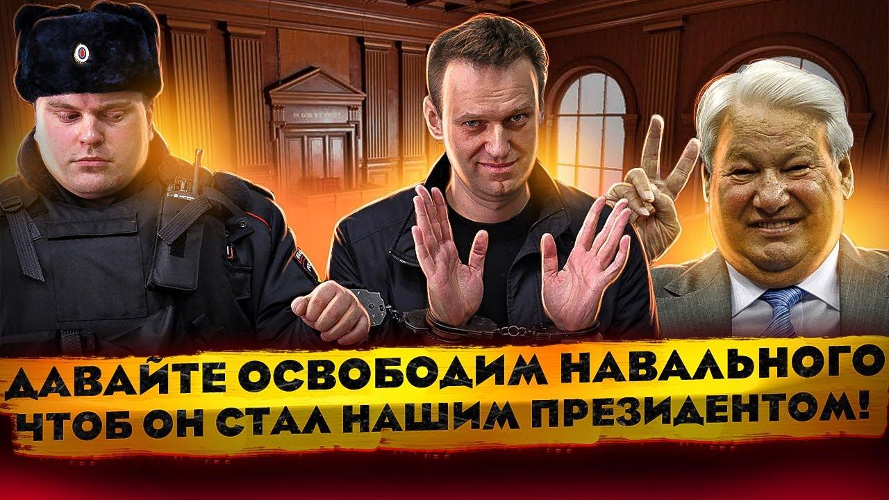Давайте освободим Навального, чтоб он стал нашим президентом!
