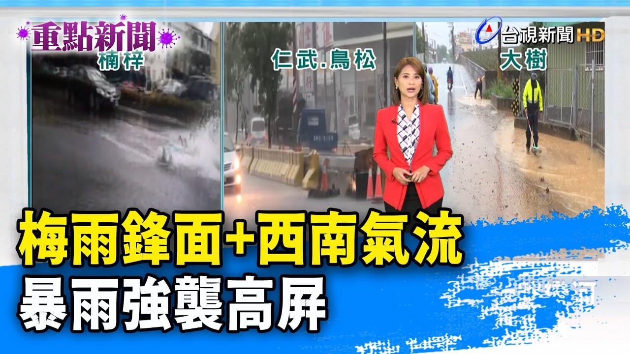 梅雨鋒面+西南氣流 暴雨強襲高屏【重點新聞】-20200522 - YouTube