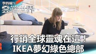 行銷全球靈魂在這! IKEA夢幻綠色總部 - 李四端的雲端世界