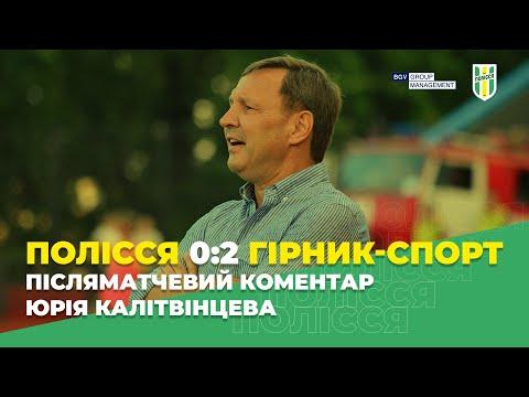 Полісся 0:2 Гірник-Спорт. Післяматчевий коментар Юрія Калітвінцева - Перша ліга 21/22