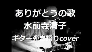 水前寺清子さんの「ありがとうの歌」を歌ってみました・・♪ 作詞:大矢...